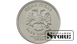 """1 рубль """"Графическое обозначение рубля в виде знака"""" 2014, ММД"""