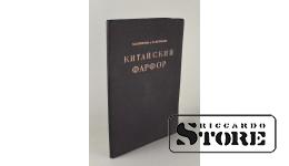 Каталог, М. Н. Кречетова и Э. Х. Вестфален, Китайский фарфор, 1947