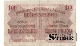 10 rubli 1916 gads