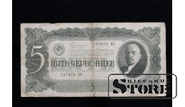 5  červonci, 1937, 247676 ЕЯ