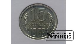 15 копеек 1969