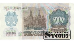 1000 РУБЛЕЙ 1992 ГОД - АЯ 6394186