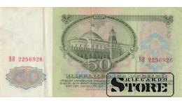 50 РУБЛЕЙ 1961 ГОД  - ВИ 2256926