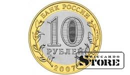 10 рублей Гдов 2007, ММД