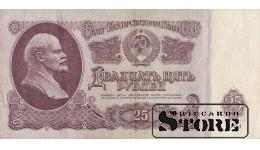 25 рубЛЕЙ 1961 ГОД - ПО 1364362
