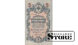 БАНКНОТА , 5 рублей 1909 год - УБ 483