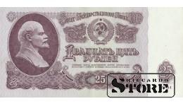 25 РУБЛЕЙ 1961 ГОД  - ПЧ 6975288