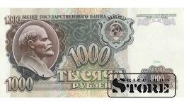 БАНКНОТА, 1000 рублей 1991 год -АИ 1580820