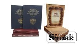 Набор Альбомов-книг для хранения монет РСФСР, СССР регулярного выпуска 1921-1957 гг. по годам, в подарочной упаковке