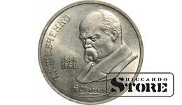 1 рубль 1989 года, Шевченко