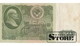 50 РУБЛЕЙ 1961 ГОД  -  ГМ 7366725