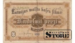 25 рублей 1919 год - Латвия