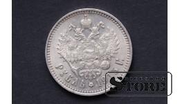 1 рубль 1915 год (BC)