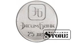 1 рубль 2018 Приднестровье, 25 лет ОАО Эксимбанк