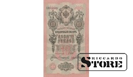 БАНКНОТА , 10 рублей 1909 год - ЦМ 533825