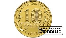 10 рублейГрозный