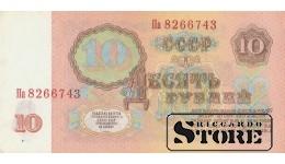 10 РУБЛЕЙ 1961 ГОД - Па 8266743
