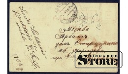 Vintage postcard of the Russian Empire Hurricane