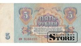 5 РУБЛЕЙ 1961 ГОД - ИМ 9366235