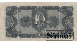 БАНКНОТА , 10 ЧЕРВОНЦЕВ 1937 ГОД - 758992 XO