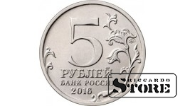 5 рублей Минск. 3.07.1944 г.