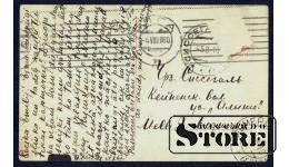 Коллекционная открытка Российской Империи Хоровод в курской губернии