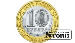 """10 рублей БИМ """"60-я годовщина Победы в Великой Отечественной войне 1941-1945 гг."""" 2005, СПМД"""