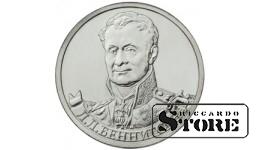"""2 рубля """"Генерал от кавалерии Л.Л. Беннигсен"""""""