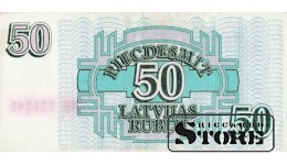 ЛАТВИЯ, 50 РУБЛЕЙ 1992 ГОД - MR 721209
