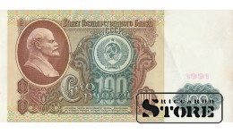 100 РУБЛЕЙ 1991 ГОД - АГ 4362656