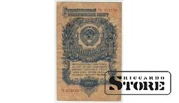 1 рубль 1947 год - Гь 424129
