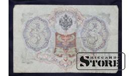 Банкнота 3 рубля 1905 ЧЬ 819475