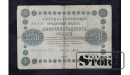 Банкнота 250 рублей 1918 АА-121