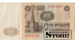 100 рублей 1961 год - AH 6920361