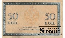 50 копьекъ