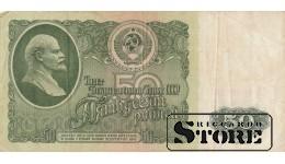 50 РУБЛЕЙ 1961 ГОД  -  ГА 8068155