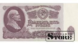 25 РУБЛЕЙ 1961 ГОД - ЭК 8661629