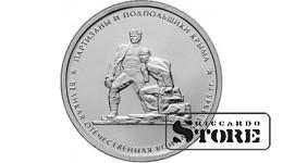 """5 рублей """"Партизаны и подпольщики Крыма"""""""