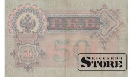 50 РУБЛЕЙ 1899 ГОД - AC 243497