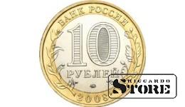 10 рублей Приозерск 2008, ММД
