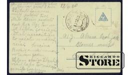 Старинная открытка времён Ульманиса Дама с букетом