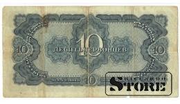 БАНКНОТА , 10 ЧЕРВОНЦЕВ 1937 ГОД - 072952 Дг