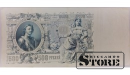 500 рублей 1912 Шипов - Метц