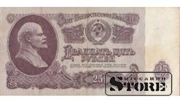 25 РУБЛЕЙ 1961 ГОД - Ам 3651752