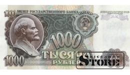 БАНКНОТА, 1000 рублей 1992 год - ГЕ 5408940