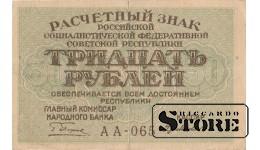 30 РУБЛЕЙ - АА - 065
