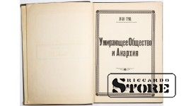 Book. Dying society and anarchy. 1921