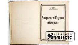 книга, Умирающее общество и анархия , 1921 год.