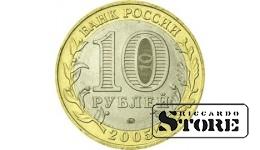 """10 рублей БИМ """"60-я годовщина Победы в Великой Отечественной войне 1941-1945 гг."""" 2005, ММД"""