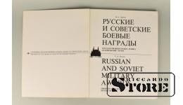 Русские и советские боевые награды